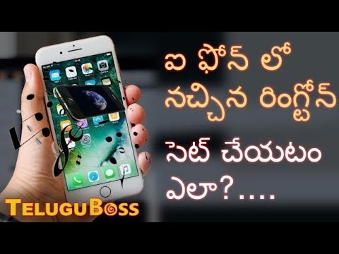 How to Create Our Custom Ringtone In iPhone | Telugu Boss