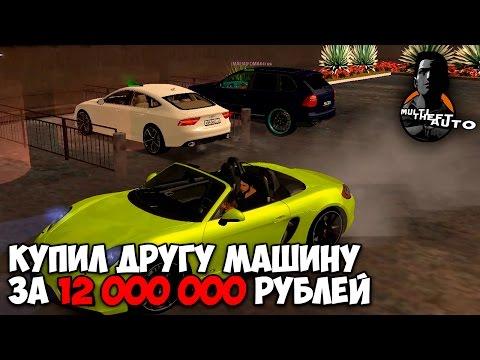 MTA CCDPlanet #29   Купил другу машину за 12 000 000 рублей