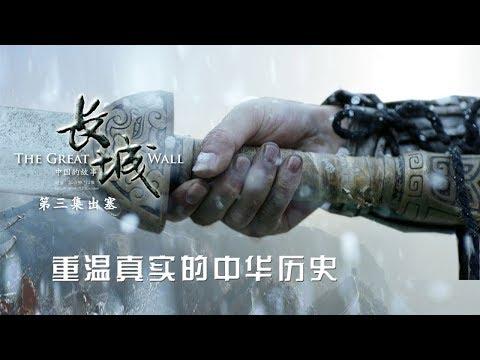 长城·中国的故事 第三集 出塞【THE GREAT WALL EP03】
