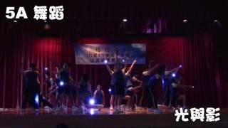 福德學校成果展示日 - 5A班舞蹈 - 光與影