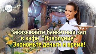 Банкетный зал в Минске. Кафе