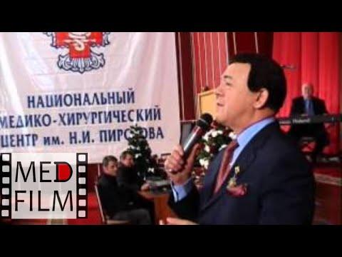 Юбилей Н.И.Пирогова в НМХЦ, поёт И.Кобзон