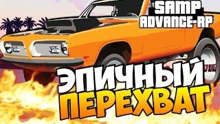 САМЫЙ ЭПИЧНЫЙ ПЕРЕХВАТ! - SAMP (ADVANCE-RP)! #47