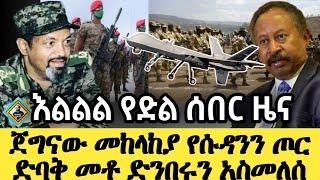 ሰበር ዜና | Ethiopian news today 2021 | esat news | mereja today | ethiopian music