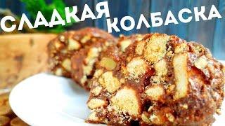 Сладкая шоколадная колбаска из печенья и какао со сгущенкой и с орехами для детей и сладкоежек