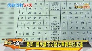 最新!國民黨不分區名單調整版出爐 新聞大白話 20191115