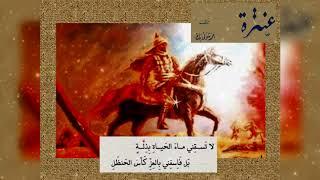 مسرحية عنترة - تأليف أحمد شوقي بك