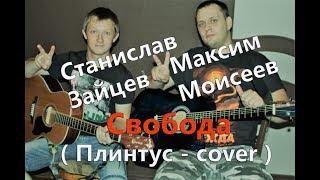 Станислав Зайцев & Максим Моисеев - Свобода ( Плинтус - cover )