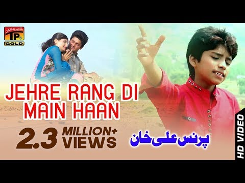 Jehre Rang Di Main Haan - Prince Ali Khan - Usy Rang Da Dhola - Latest Punjabi And Saraiki Song 2017