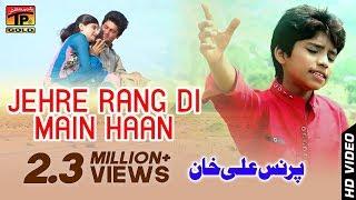 Jehre Rang Di Main Haan - Prince Ali Khan - Usy Rang Da Dhola - Latest Punjabi And Saraiki Song 2017