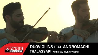 DuoViolins feat. Andromachi - Θαλασσάκι - Official Music Video