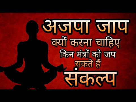 Ajapajapa The human body is very important and rare. Ajapajapa kyu kare. #ajapajapsankalp,