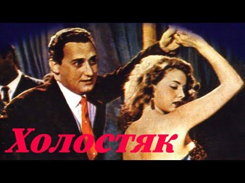 Холостяк/ Lo Scapolo/ 1956/ Фильм HD