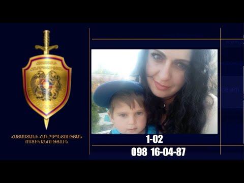 Ուշադրություն. մայր ու որդի որոնվում են որպես անհետ կորած