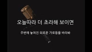 로이킴 - 북두칠성 (여Key/-1Key)(Acoustic MR)(Acoustic Inst)(Piano MR)