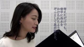 朗読「待つ/前編(太宰治)」小川彩佳アナウンサー