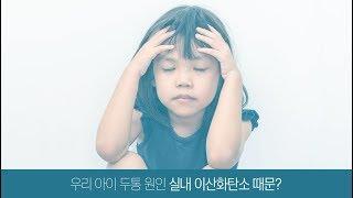 우리 아이 두통 원인, 실내 이산화탄소 때문?!