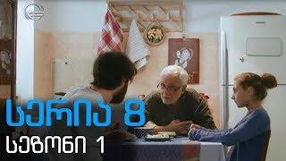 დიდი შევენება სერია 8 სეზონი 1 / didi shesveneba seria 8 sezoni 1