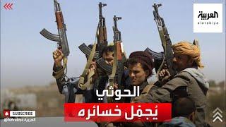 نشرة الرابعة | التحالف: الحوثيون ينشرون فبركات لانتصارات وهمية