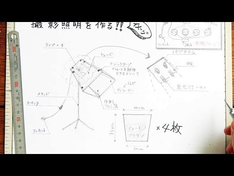 How To Draw A Cool Blueprint Of Lighting - DIY Crafts Tutorial - Guidecentral