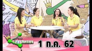 แชร์ข่าวสาวสตรอง I 1 ก.ค. 2562 Iไทยรัฐทีวี