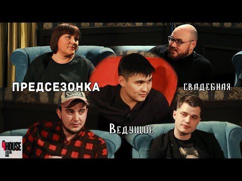 Свадебная предсезонка Ведущие Выпуск№1