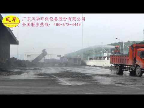 DS 40 silencer fog cannon spraying in Power plant