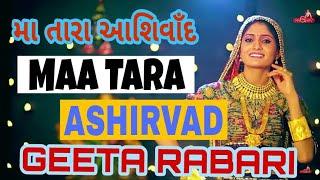 મા તારા આશિવાઁદ | MA TARA ASHIRVAD | GUJARATI SONG | BEST GARBA SONG | Best song | Rockstar Jems |