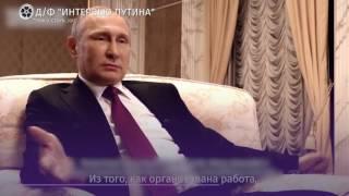Оливер Стоун о Путине. Четвертая серия