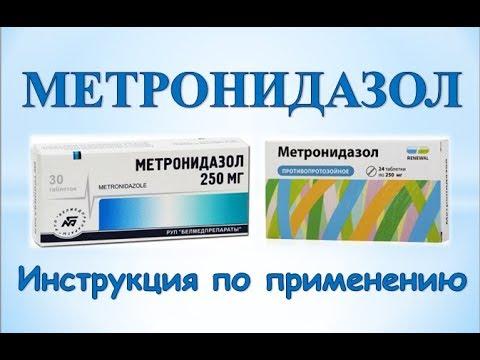 Метронидазол (таблетки): Инструкция по применению