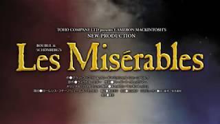 日本初演30周年記念公演!ミュージカル『レ・ミゼラブル』プロモーショ...