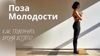 Всего 2 минуты в день Упражнение для продления молодости тела Вы все его знаете