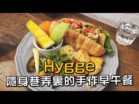 花蓮美食 - hygge