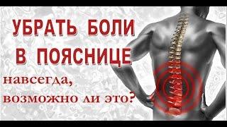 видео Лечение ишиаса: препараты, процедуры и гимнастика