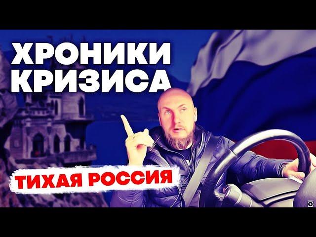 Хроники кризиса. Почему я остался жить в России?