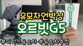 디럭스 유모차 오르빗G5 언빅싱 / 디럭스유모차 추천