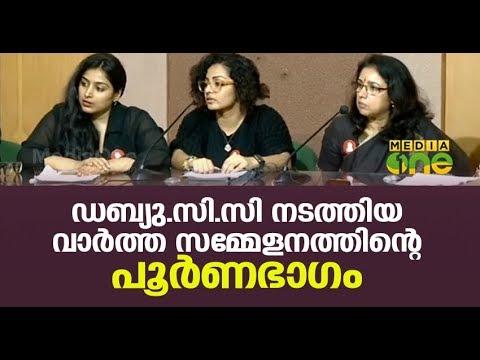 ഡബ്ല്യു.സി.സി വാര്ത്ത സമ്മേളനം | WCC Press Meet Full | Women in Cinema Collective | AMMA