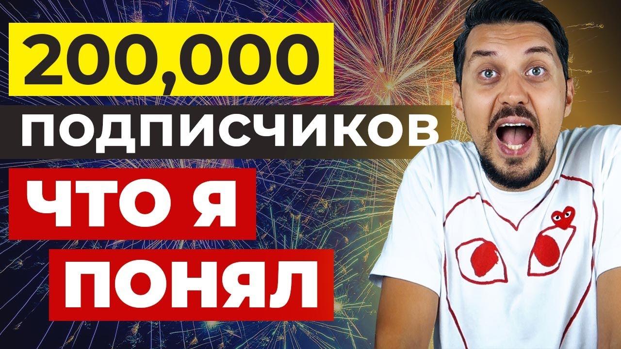 200 000 подписчиков на моём канале (вот, что я понял) / Продвижение на YouTube