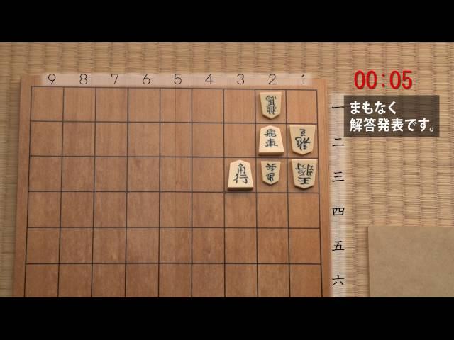 ほっと詰め将棋 第657問 / Hot Tsume Shogi No.657