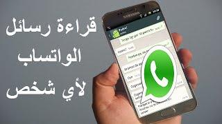 بالفيديو : خدعة خطيرة لقراءة رسائل أي شخص على الواتساب والحصول على حسابه على هاتفك بدون أن يعلم بذلك