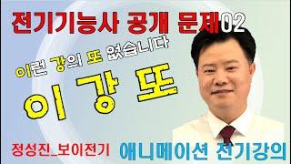 전기기능사 실기 공개문제 02