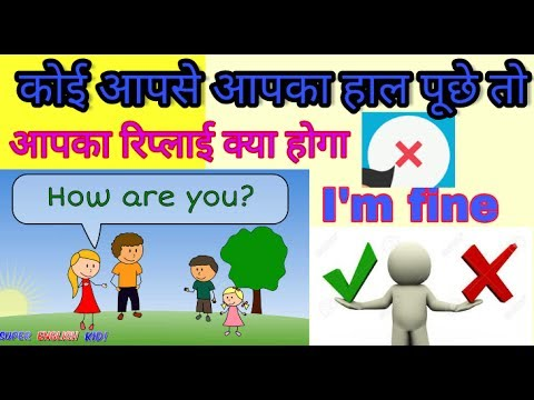 How are you का जवाब कैसे दे ?how to answer? how are you in hindi