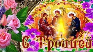 Троица  Праздник святой Троицы Красивые поздравления с Троицей Музыкальные Видео открытки #gluser