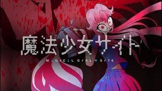 DESIGNING UNFORTUNATE GIRLS INTO MAGICAL GIRLS? (Mahou Shoujo Site)