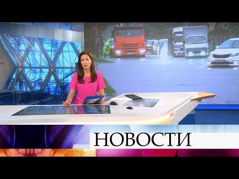 Выпуск новостей в 12:00 от 22.07.2019