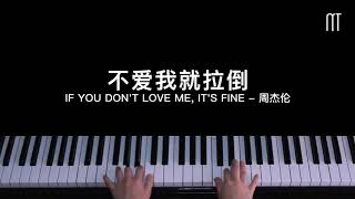 周杰倫 Jay Chou - 不愛我就拉倒 鋼琴抒情版 If You Don't Love Me, It's Fine Piano Cover