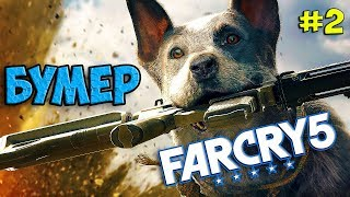Far Cry 5 ➤ Прохождение #2 ➤ МОИМ НАПАРНИКОМ СТАЛА СОБАКА
