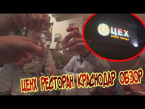 Цех Ресторан Краснодар обзор 1 Часть