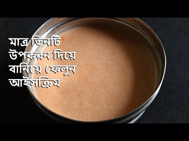 ক্রিম বিস্কুট দিয়ে মজাদার Ice Cream বানালে জাস্ট জমে যাবে - Biscuit Ice Cream    Bengali Recipe