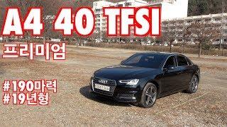 아우디 A4 40 TFSI 프리미엄 시승기(Audi A…
